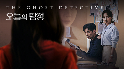the ghost detective.jpg